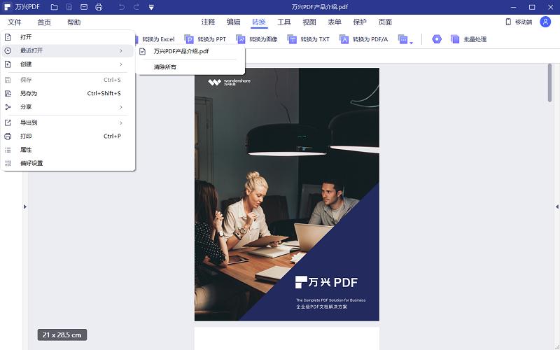 PDF添加页眉和页脚