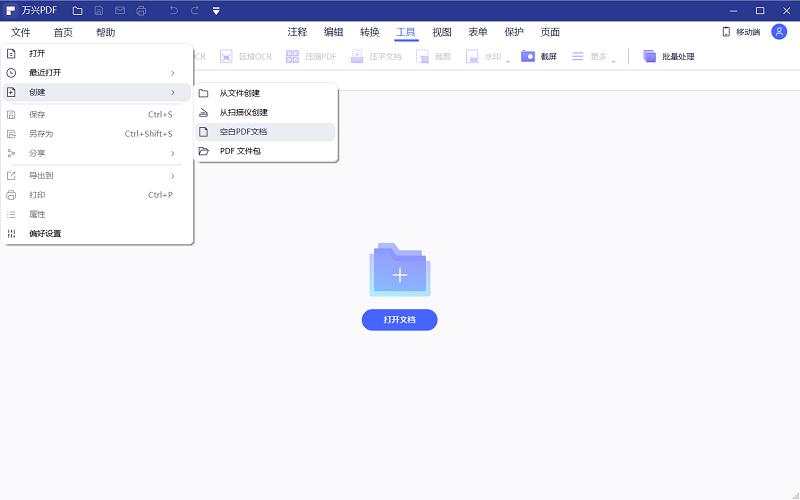 万兴PDF快捷键