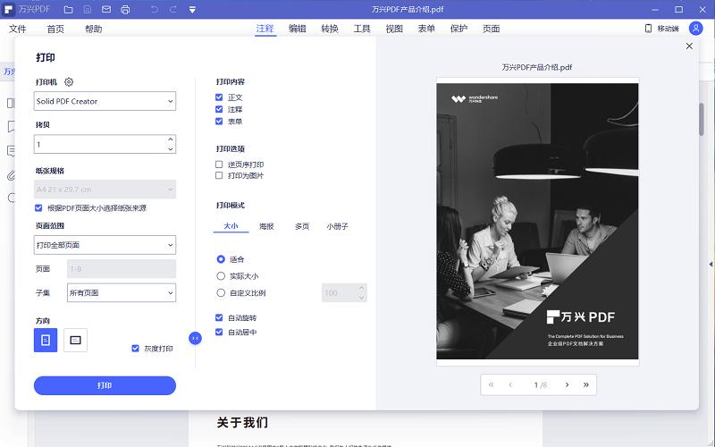 万兴PDF专家快捷键