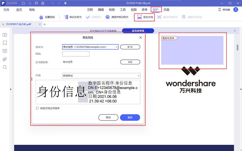 加密保护PDF文档