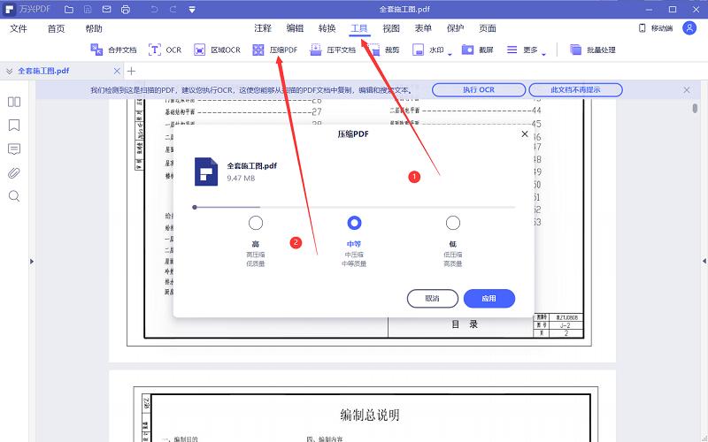 压缩PDF文件大小