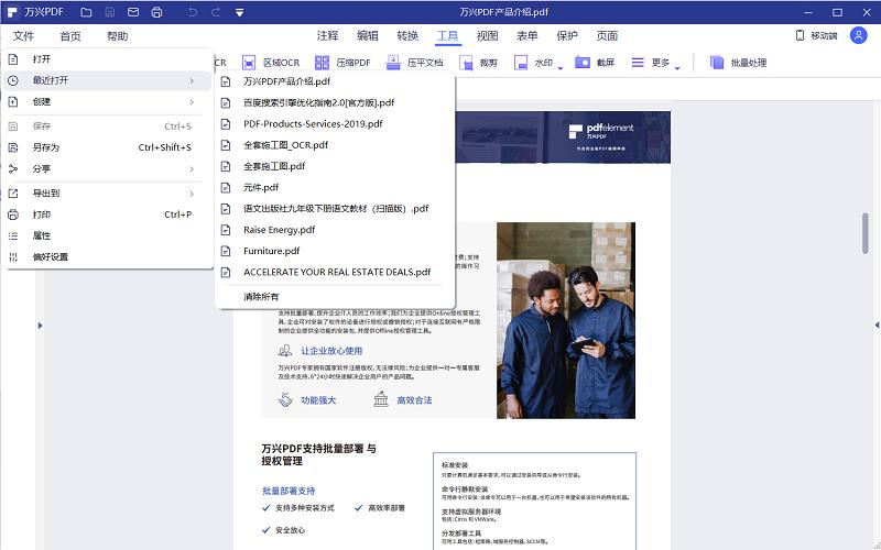 PDF怎么裁剪