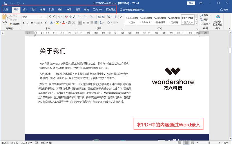 编辑PDF中的文字