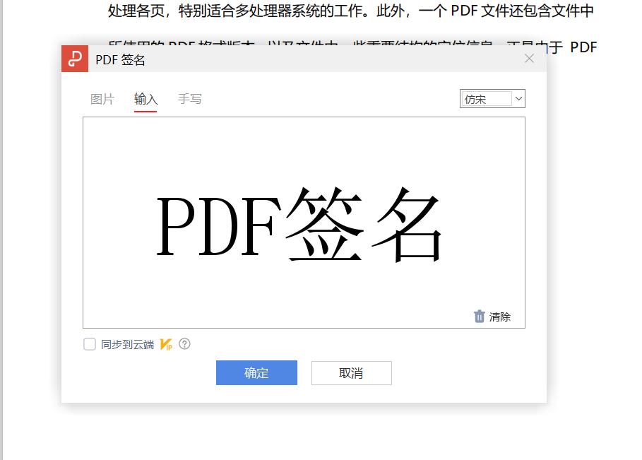 PDF怎么添加签名