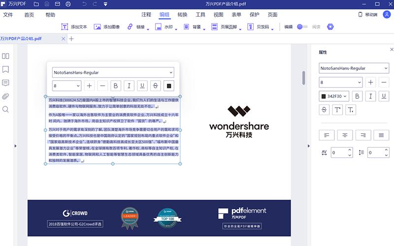 PDF怎么修改文字