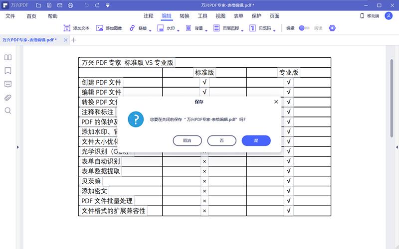 编辑PDF文档中的表格