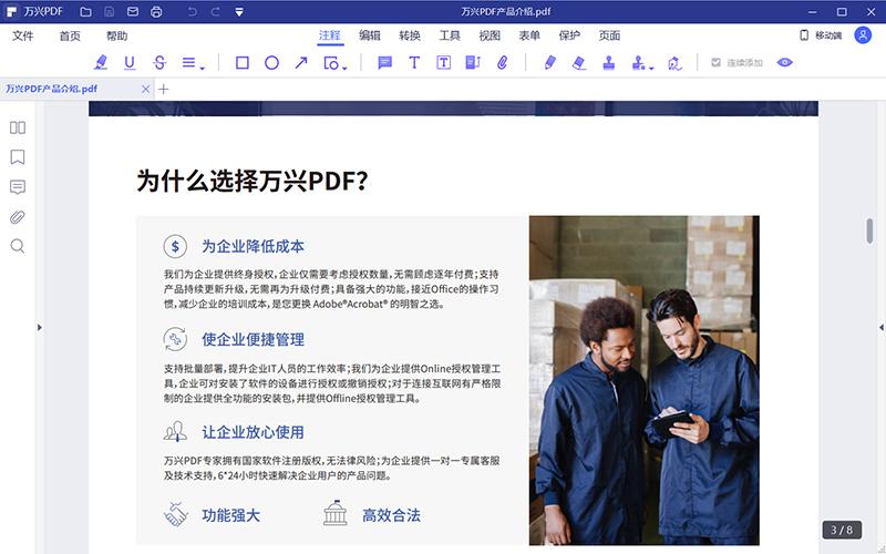 修改PDF文件大小