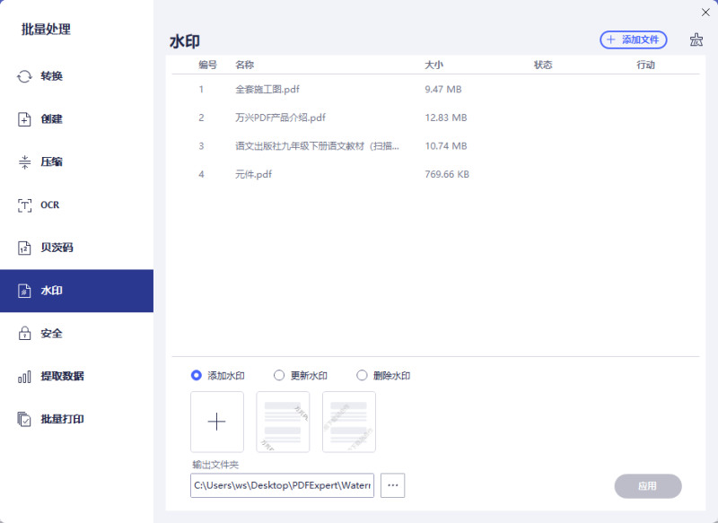 PDF添加水印
