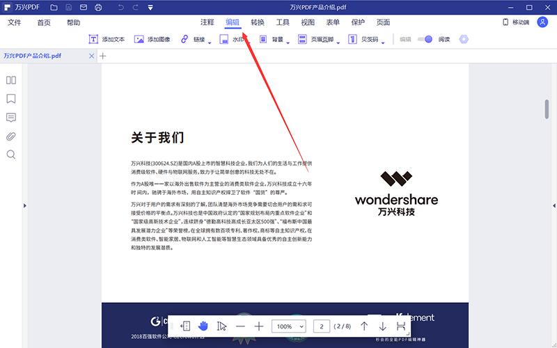 编辑PDF文件的文字