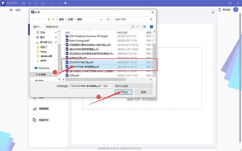 PDF文档转换为Word文档