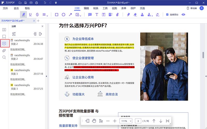 删除PDF文档注释