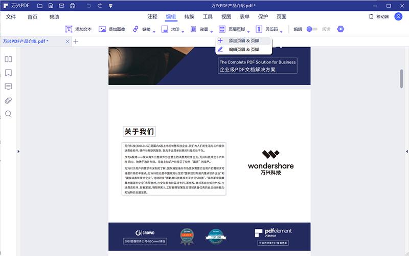 PDF文档增添页码