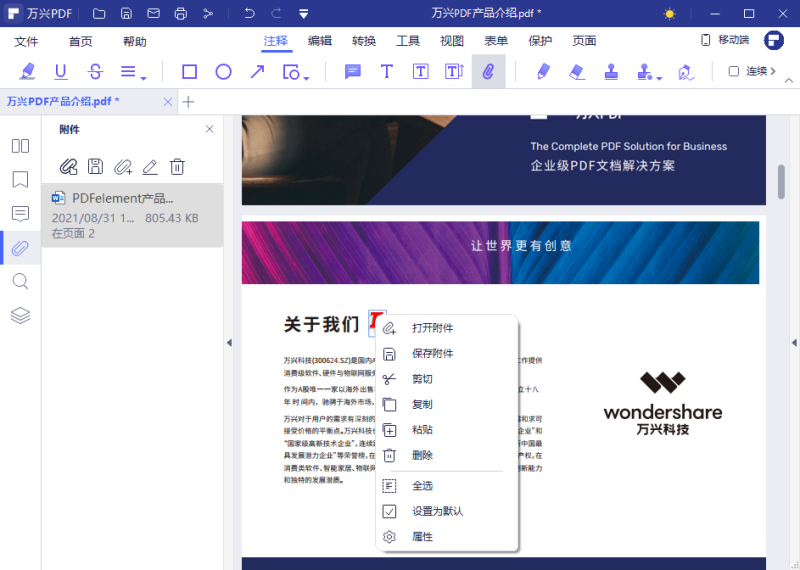 PDF添加附件