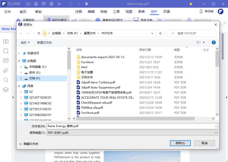 PDF打马赛克
