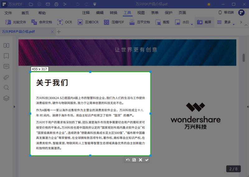 提取PDF文档内容