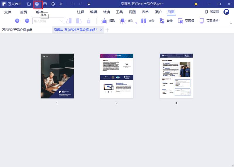 提取PDF文档页面