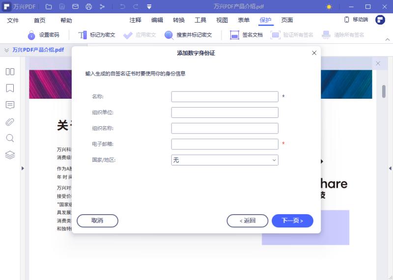 PDF文档中添加数字签名
