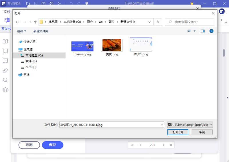 PDF文档添加水印