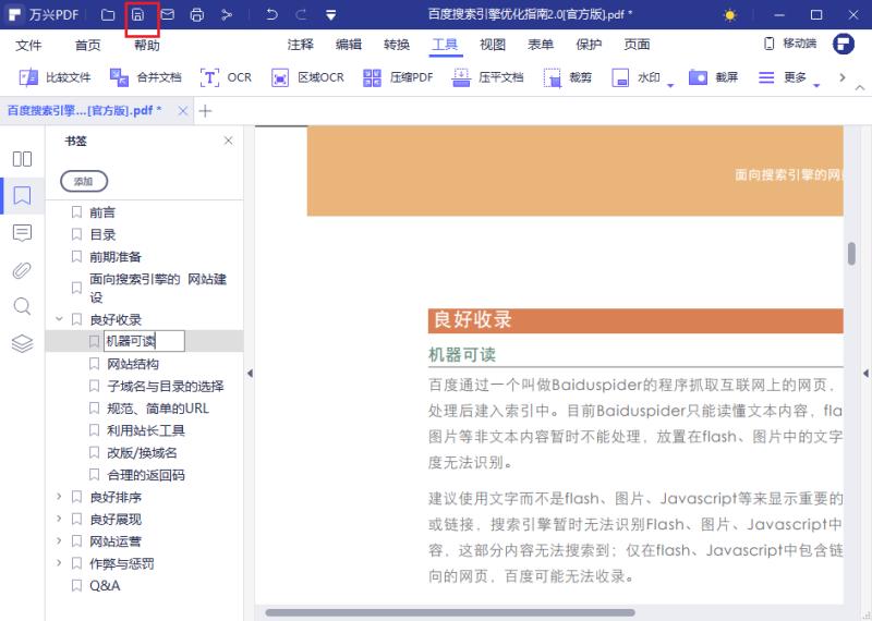 PDF文件添加书签
