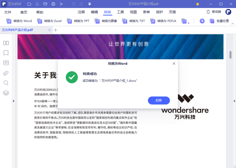 PDF文件可编辑的Word文档