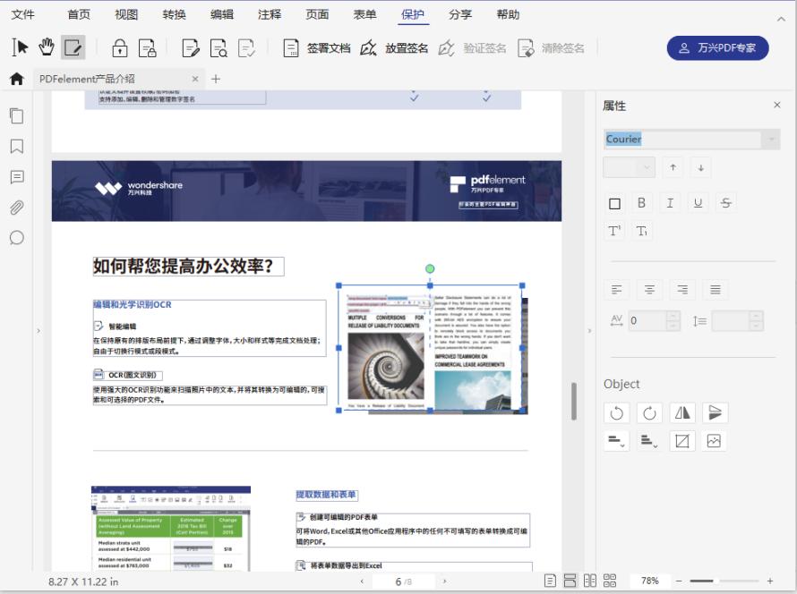 调整PDF图像大小