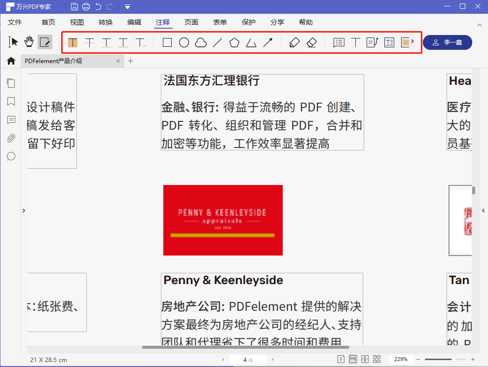 编辑PDF用什么软件