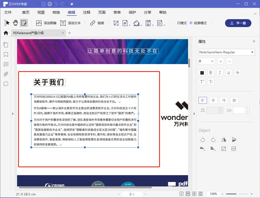 PDF编辑内容