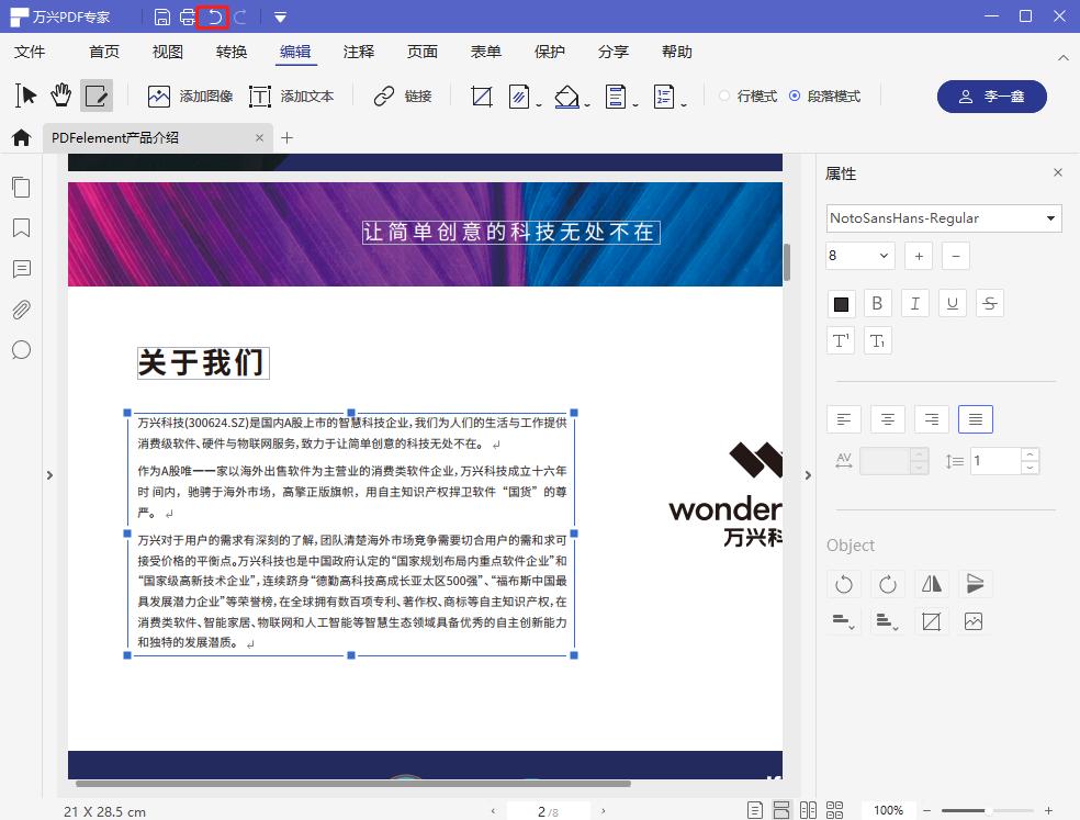 pdf文字编辑步骤一