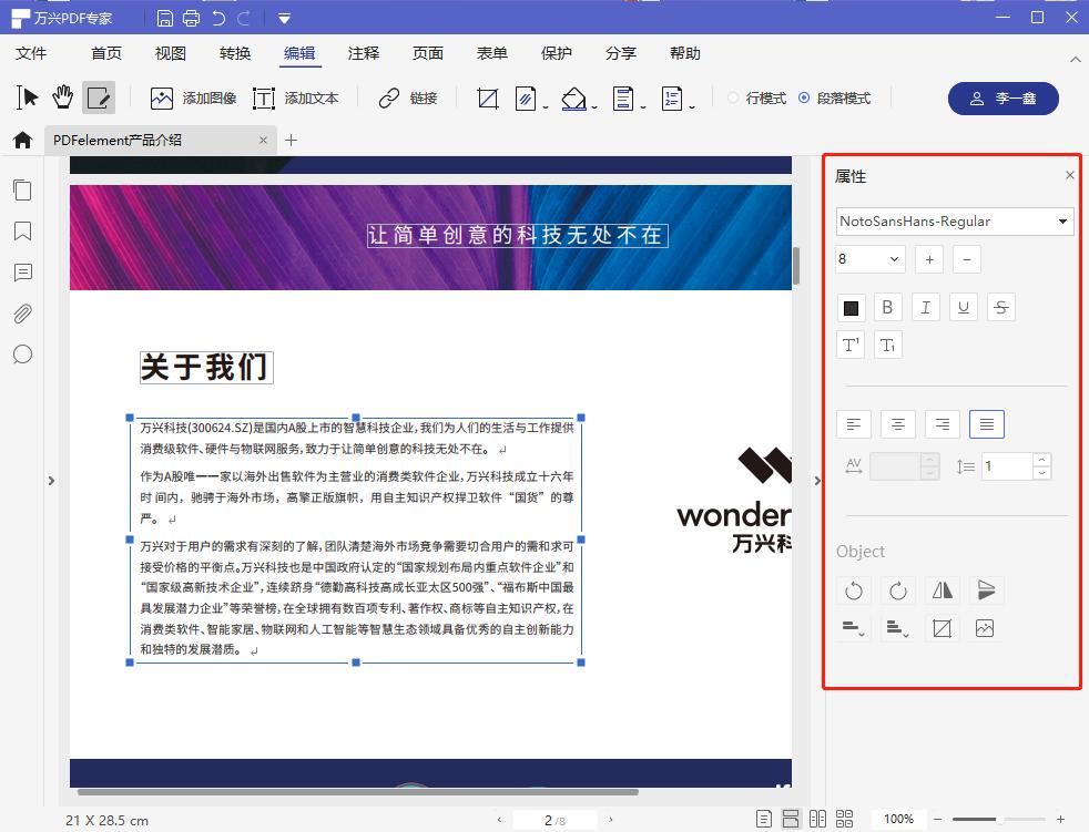 pdf文字编辑步骤二