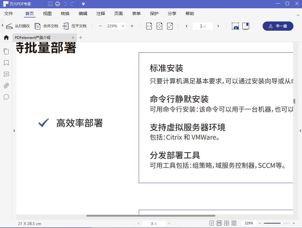 PDF文件为Word步骤一