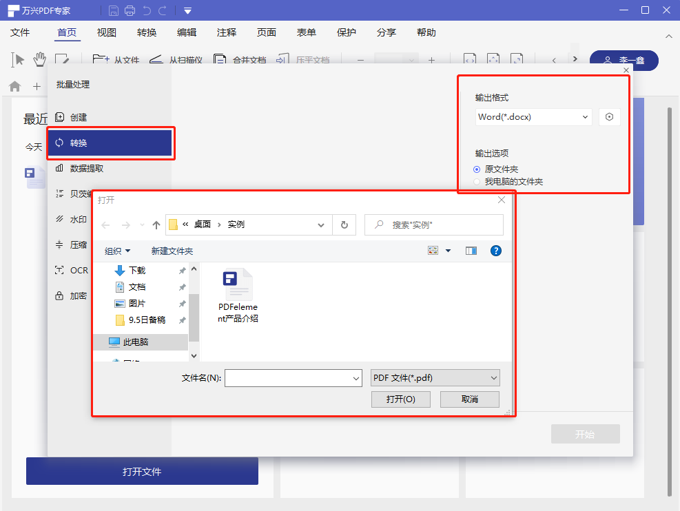 PDF文件为Word步骤九