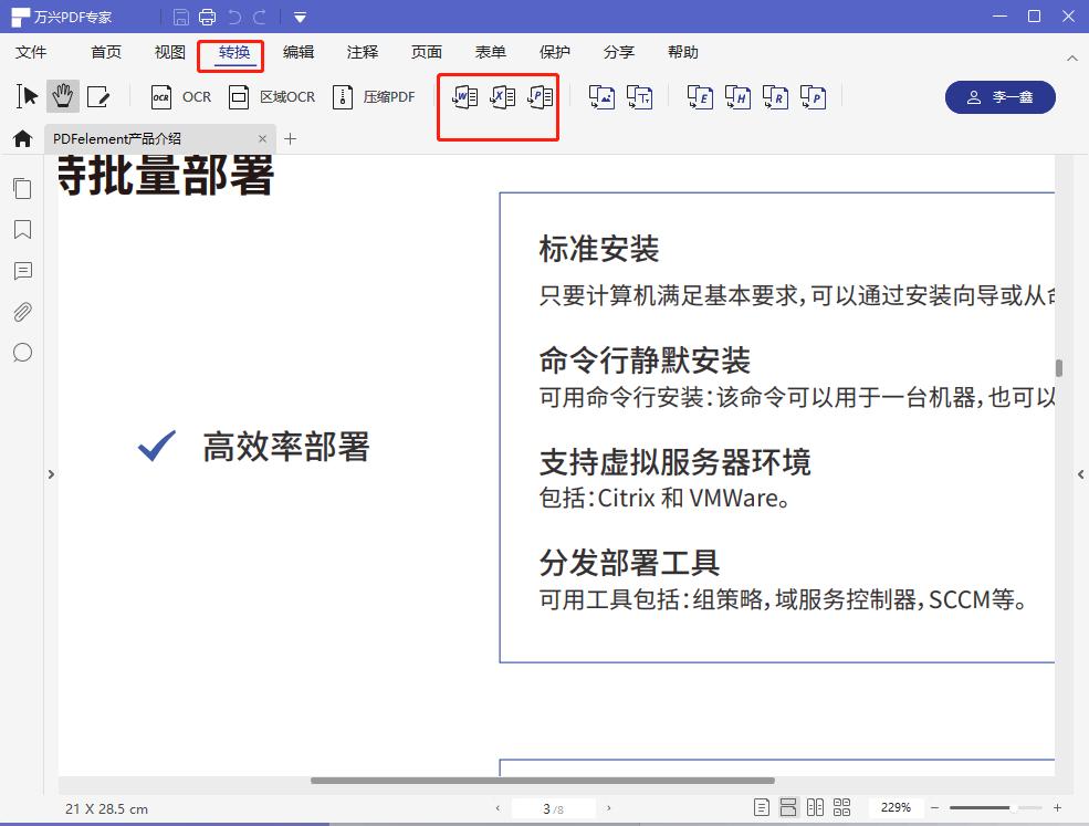 PDF文件为Word步骤二