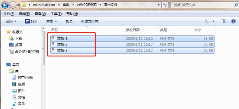 多个PDF文件合并步骤二