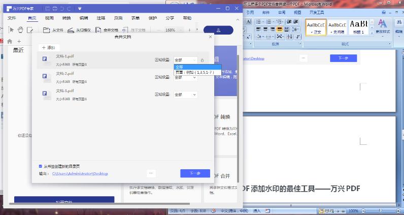 多个PDF文件合并步骤四