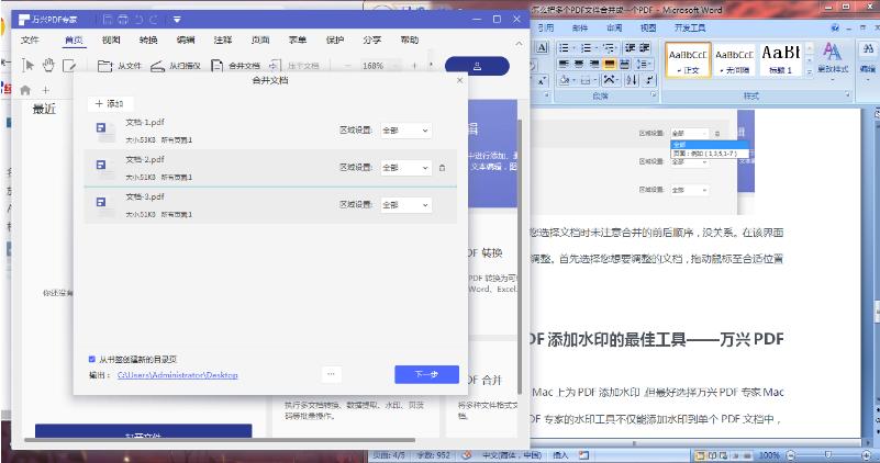 多个PDF文件合并步骤五