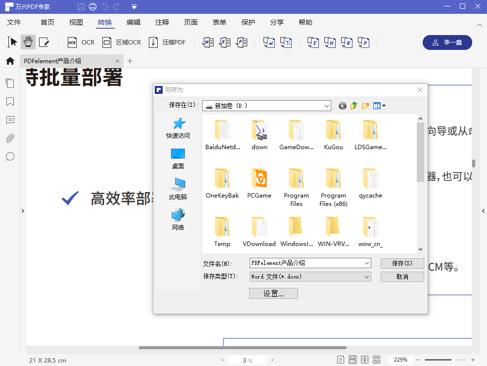 PDF文件为Word步骤三