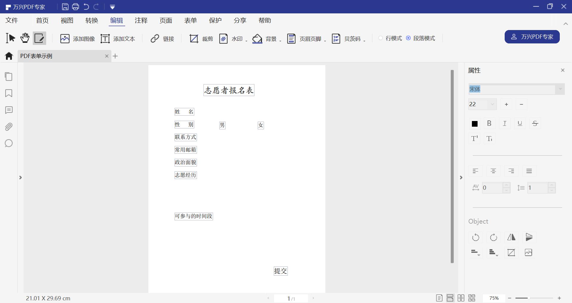制作PDF表单步骤二