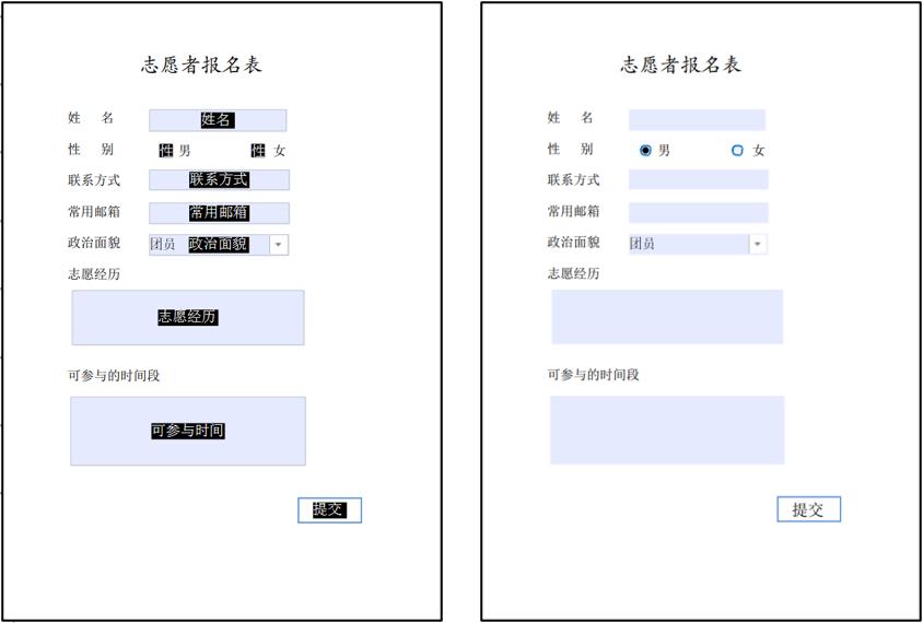 制作PDF表单步骤三