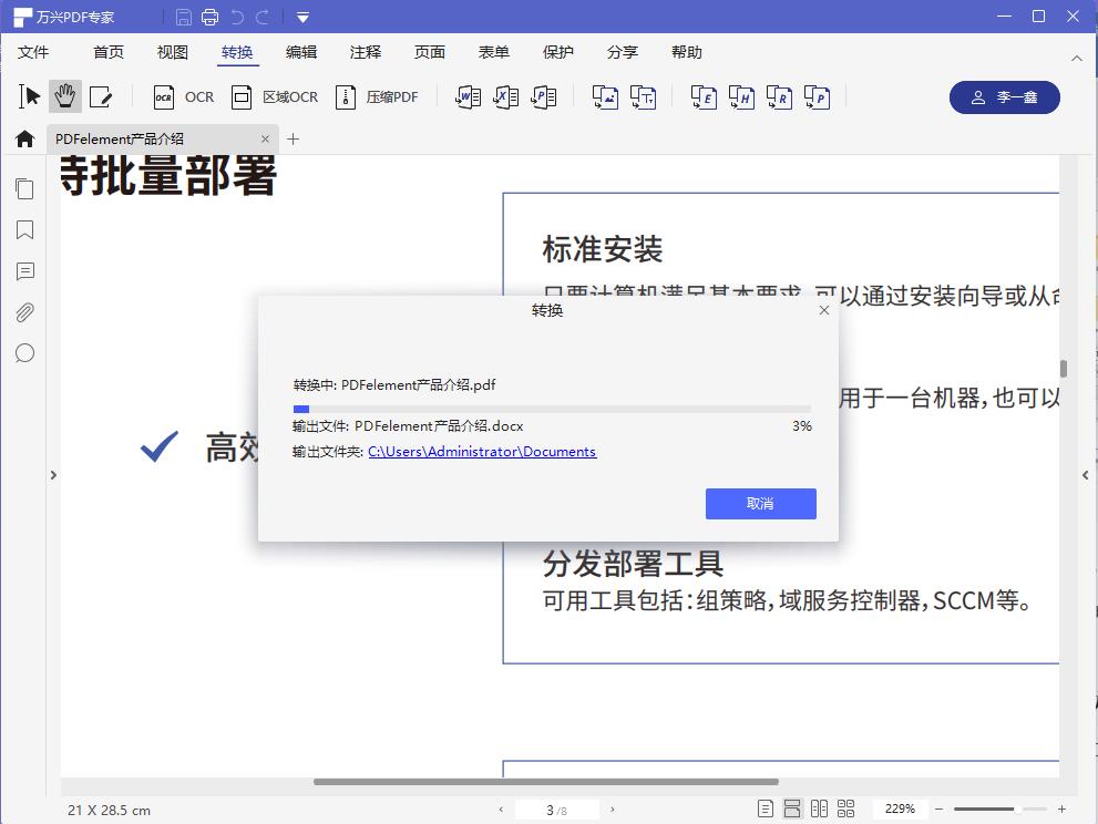 PDF文件为Word步骤四