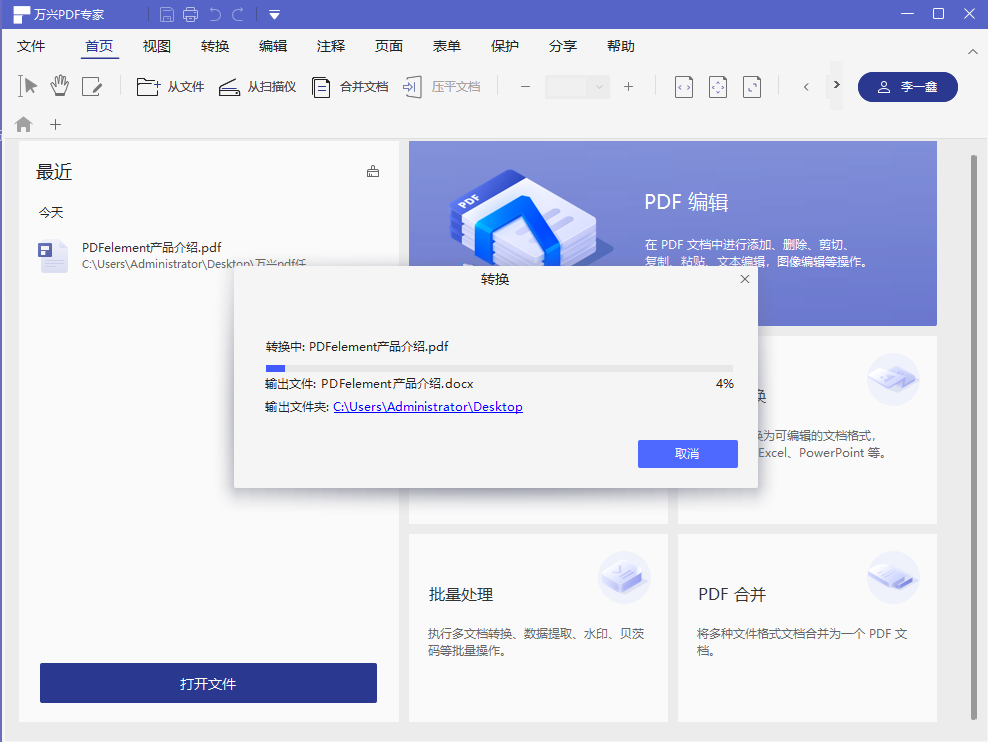 PDF文件为Word