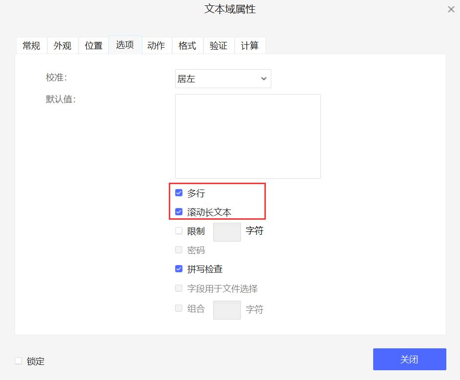 PDF表单域