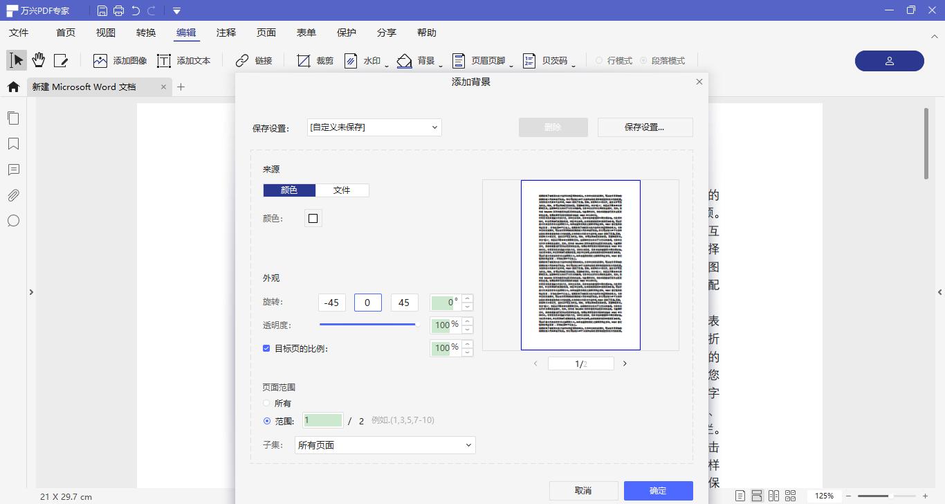 DF文档添加背景