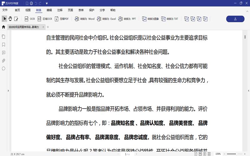 压缩PDF大小