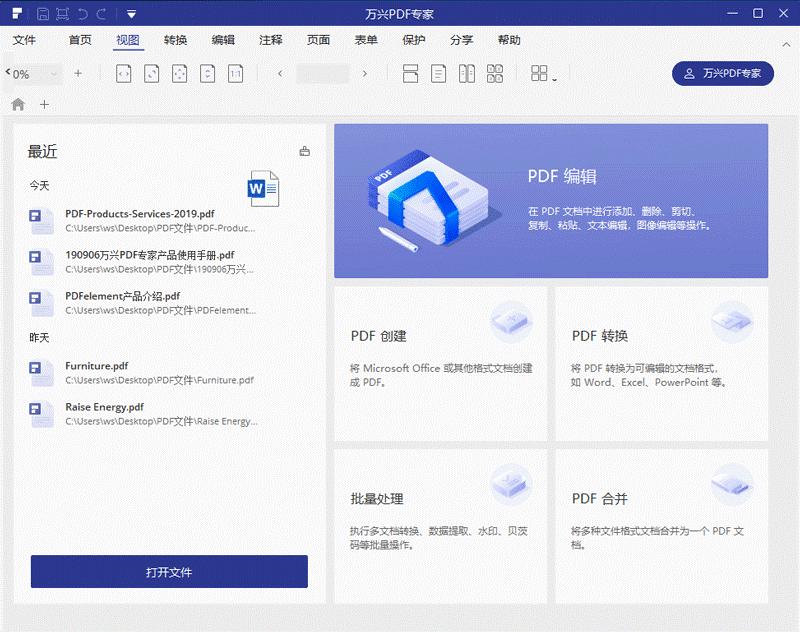 新建PDF文件步骤1