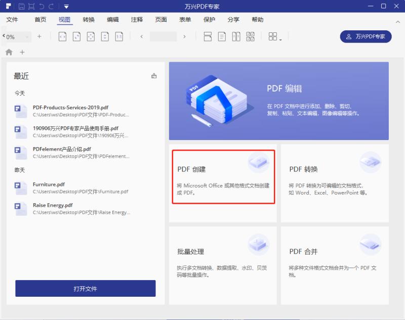 新建PDF文件步骤3
