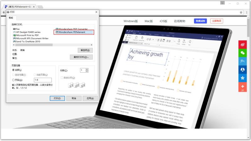 新建PDF文件步骤6