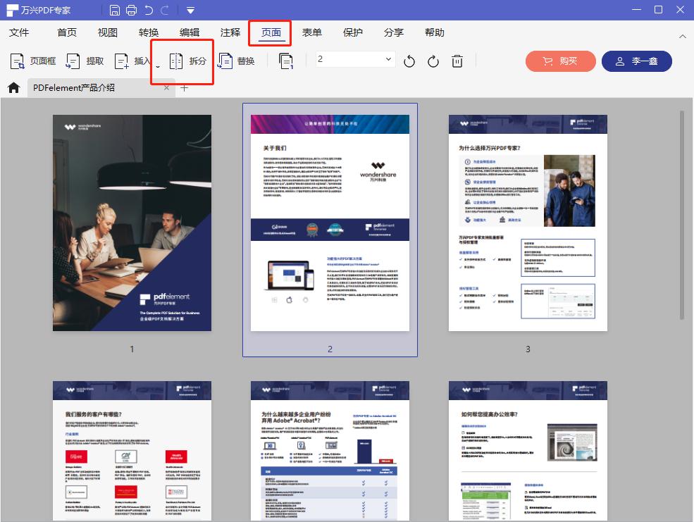 拆分PDF文件步骤1