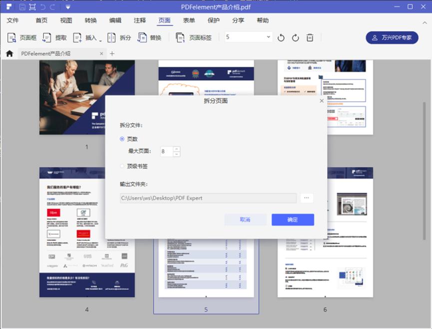 拆分PDF文件步骤2