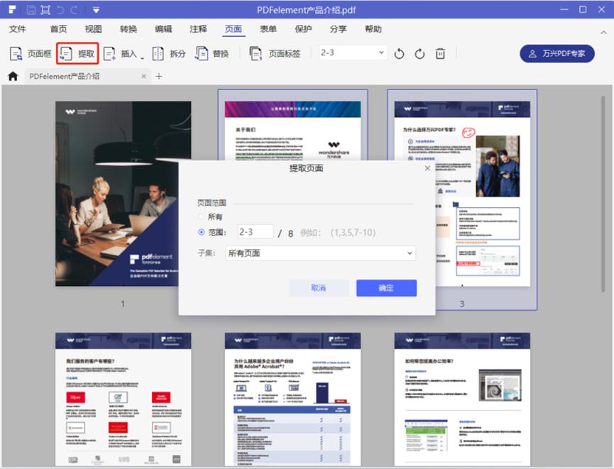 拆分PDF文件步骤5
