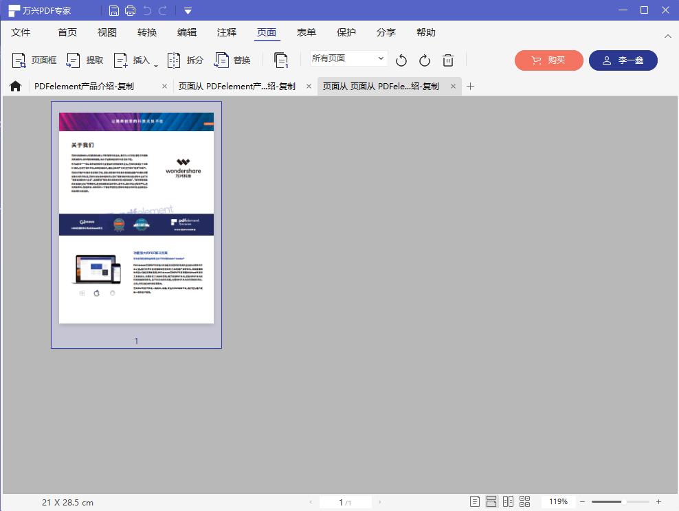 拆分PDF文件步骤6